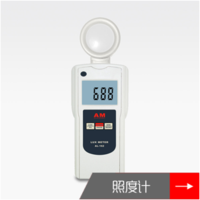 The Lux Meter is a specialised instrumentation measuring luminosity, brightness.