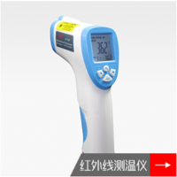 The Body Infrared Thermometer is a professional body temperature measurement non-contact Infrared Thermometer.