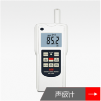 Amittari Handy sound source for quick and easy calibration of sound level meters and sound measuring systems.