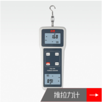 The digital force gauge is a kind of simple and convenient multi-functional instrument for high-accuracy push force and pull force test.