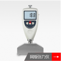 Screen Tension Tester applicable to general wire  mesh  tension  and  steel  mesh  tension  measurement.